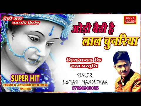 Xxx Mp4 Odi Baithi Hai Lal Chunariya Singer Lomash Mandlekar Divya Bhajan Youtube Channel 2018 3gp Sex