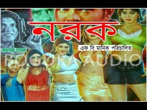 Xxx Mp4 নরক⁄Norok ফুল কাটপিস গান সহ Bangla B Grade Hot Movie Full HD With Song Popy 3gp Sex