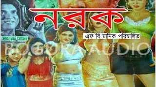 নরক⁄Norok ফুল কাটপিস গান সহ Bangla B Grade Hot Movie full HD with song Popy