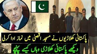 پاکستانی کھلاڑی مسجد اقصیٰ پہنچ گۓ جمہ کی نماز بھی ادا کی