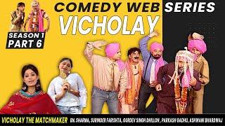 Episode 6 | Vicholay Comedy Serial | BN Sharma Comedy Scenes | Punjabi Funny Movie
