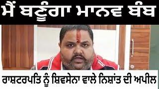 Shiv Sena ਵਾਲਾ Nishant Sharma ਦਾ ਏਲਾਨ