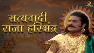 Satyavadi Raja Harishchandra - Episode 3 - Full Episode