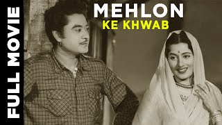 Mehlon Ke Khwab (1960) Hindi Full Movie | Kishore Kumar | Madhubala |  Pradeep Kumar