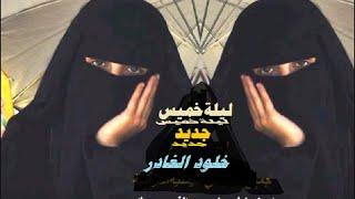 ( ليلة خميس كلن معا حبيبة) اغنية جديده \ الفنانة اميرة اليمنية