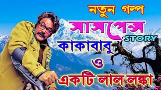 KAKABABU O EKTI LAL LONKA  by Sunil Gongapadhyay | Sunday Suspense |  Bangla Golpo | Rainbow Media