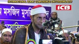 Intrnational Qirat Sommelon|আন্তর্জাতিক ক্বেরাত সম্মেলন|Egyption Qirat Quran Confarence Chittagong