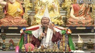 20170429聖尊蓮生活佛盧勝彥開講「道果」-TBSN高清版