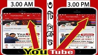 ৩টি ইউটিউব সিক্রেট ৯৯% মানুষ জানেনা 3 New Secret setting to use YouTube peacefully