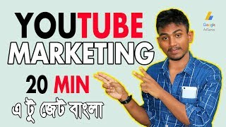 YouTube Marketing Bangla 20 Minute A To Z How To Earn Money YouTube