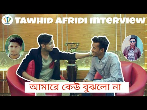 Tawhid Afridi Interview । By Adrif Rahman । WUP