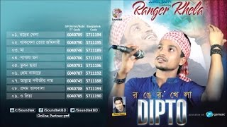 Dipto - Ronger Khela - Full Audio Album 2017 | Soundtek
