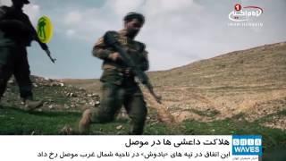 هلاکت ۷۷ تروریست داعشی، توسط نیروهای مردمی عراق / ۲ فروردین ۱۳۹۶