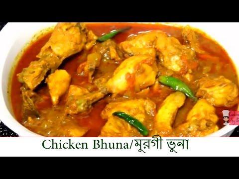 Chicken Bhuna  Bangladeshi Bhuna chicken মুরগী ভুনা
