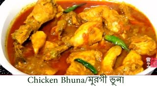 Chicken Bhuna| Bangladeshi Bhuna chicken|মুরগী ভুনা