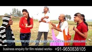 छौरी माल छौरा बेहाल । मैथिलि कॉमेडी । MAITHILI COMEDY VIDEO | CHHAURI MAAL CHHAURA BEHAL