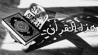 Hadzal Qur'an [ Lyric Video ] | Babul Musthofa
