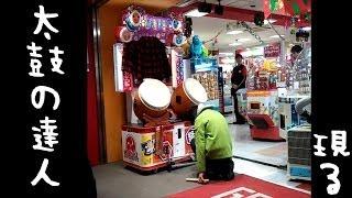 この人スゴイw太鼓の達人!画面隠してフルコンボっ|Taiko no Tatsujin Amazing tricks