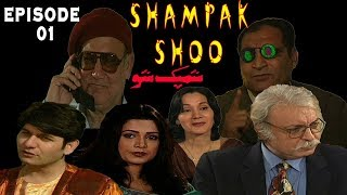 SHAMPAK SHOO - EPISODE 01 - OFFICIAL KIDS DRAMA SERIAL