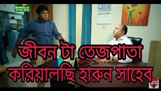 sikandar box Bangla natok funny scene HD