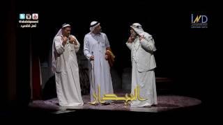 سعد الفرج وجمال الردهان وفهد العبدالمحسن والبراميل - مسرحية #البيدار
