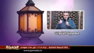 معصية الخلوات الشيخ محمد الغليظ  قناة الجميلة