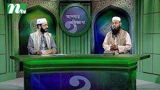 Apnar Jiggasa  | Episode 1989 | Islamic Talk Show   Religious Problems and Solutions