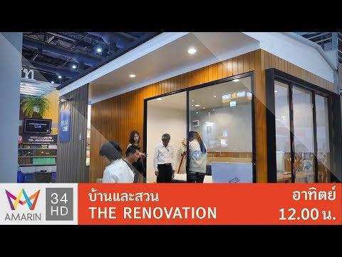 บ้านและสวน The Renovation llll : ค้นหาแรงบันดาลใจ Renovation & technology 24 ก.ย. 60 (3/3)