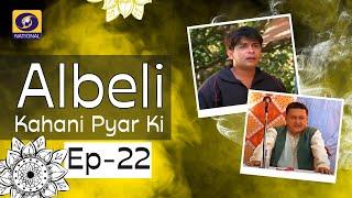 Albeli... Kahani Pyar Ki - Ep #22