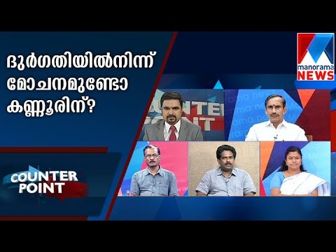 Can Kannur get rid from Misfortune Counter point Manorama News