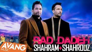 Shahram & Shahrouz - Rad Dadeh OFFICIAL VIDEO   شهرام و شهروز - رد داده
