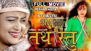 New Nepali Full Movie Rekha Thapa | Tathastu | Ft. Rekha Thapa, Subash Thapa, Kishowr Khatiwoda