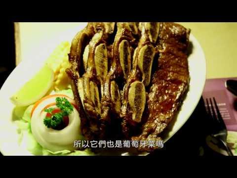 澳門美食--必吃土生葡國菜(跟著主播遊澳門-黃佩珊-)