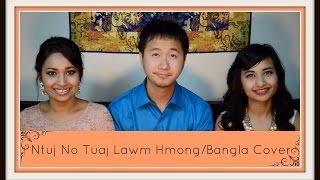 Ntuj No Tuaj Lawm/Kal Esheche   Hmong/Bangla Version