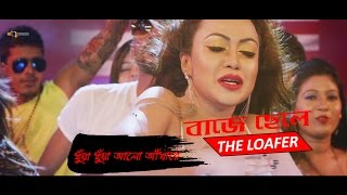 DHOWA DHOWA ALO ADHARE (ITEM SONG) | BAJE CHELE(THE LOAFER) | BIPASHA KABIR | NEW MOVIE | HD VIDEO