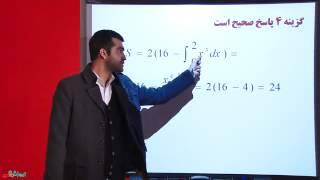 مساحت به کمک انتگرال از دیفرانسیل - امیرحسین افشار