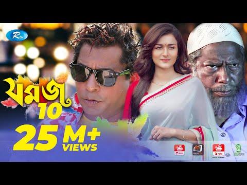 Xxx Mp4 Jomoj 10 যমজ ১০ Mosharraf Karim Sallha Khanam Nadia Azad Kalam Rtv Drama Special 3gp Sex
