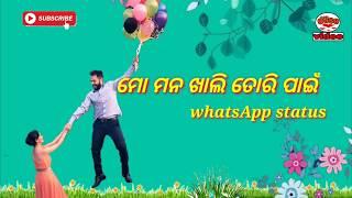 Odia new whatsApp status video ll mo mana khali tori pain ll odia video