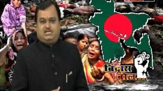 बांग्लादेशी हिंदुओं के नरसंहार पर मौन क्यों ?