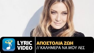 Αποστολία Ζώη - Καλημέρα Να Μου Λες | Apostolia Zoi - Kalimera Na Mou Les (Official Lyric Video HQ)