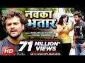 HD VIDEO -Khesari Lal  Yadav -Shubhi Sharma - नवका भतार - Navka Bhatar - Bhojpuri Sad Songs