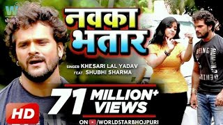 HD VIDEO #Khesari_Lal & Shubhi_Sharma - #नवका_भतार - Navka Bhatar - Bhojpuri Songs 2018