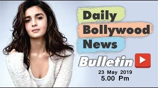 Bollywood News | Bollywood News Latest | Bollywood News in Hindi | Alia Bhatt | 23 May 2019 | 5 PM