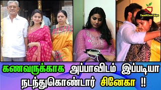 கணவருக்காக அப்பாவிடம் இப்படியா நடந்துகொண்டார் சினேகா !!| Tamil Cinema News | - TamilCineChips