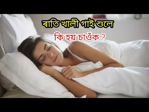 Xxx Mp4 ৰাতি খালী গাই কিয় শুৱ লাগে 5 টা কাৰন 5 Reasons Why We Should Sleep Naked Assamese HealthCare 3gp Sex
