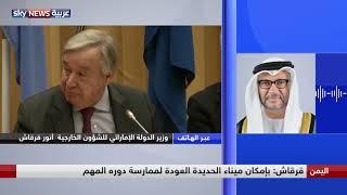 أنورقرقاش: التحالف العربي أوفى بالتزامه تجنيب الحديدة العمل العسكري