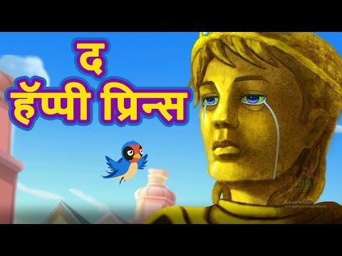 Xxx Mp4 द हॅप्पी प्रिन्स The Happy Prince Hindi Story Hindi Fairy Tales For Kids Children Stories 3gp Sex