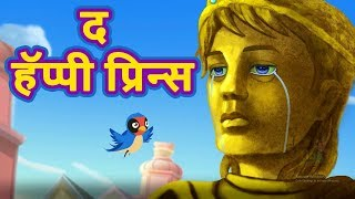 द हॅप्पी प्रिन्स | The Happy Prince Hindi Story | Hindi Fairy Tales For Kids | Children Stories