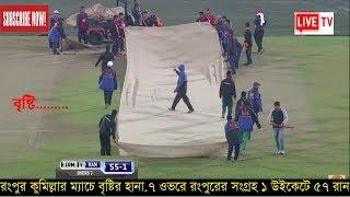 মাঠে পড়ে ইনজুরিতে গেইল.মিরপুরে বৃষ্টির হানা.comilla victorians vs rangpur ryders.bpl news update