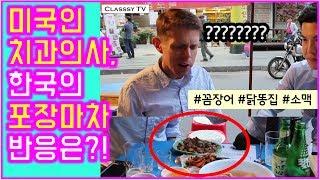 외국인의 한국 포장마차 반응: 꼼장어, 닭똥집, 소주, 소맥 먹방 #36 (American Guy Eats foods in Korean Street Vendor)